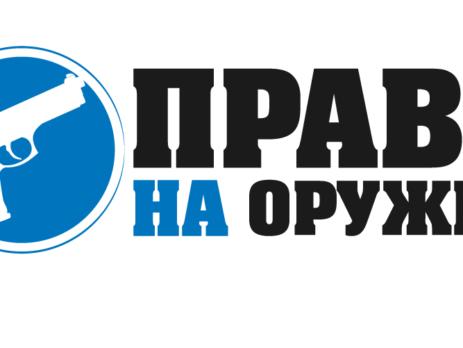 """Общероссийская общ. организация """"Право на оружие"""""""