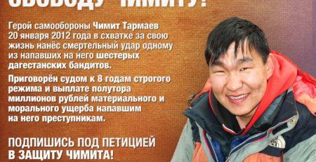 """Чемит Тармаев на свободе """"Право на оружие"""""""