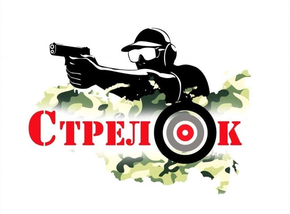 Право на оружие, Программа Стрелок на канале Эхо Москвы Сергея Асланяна Поправки в Конституцию