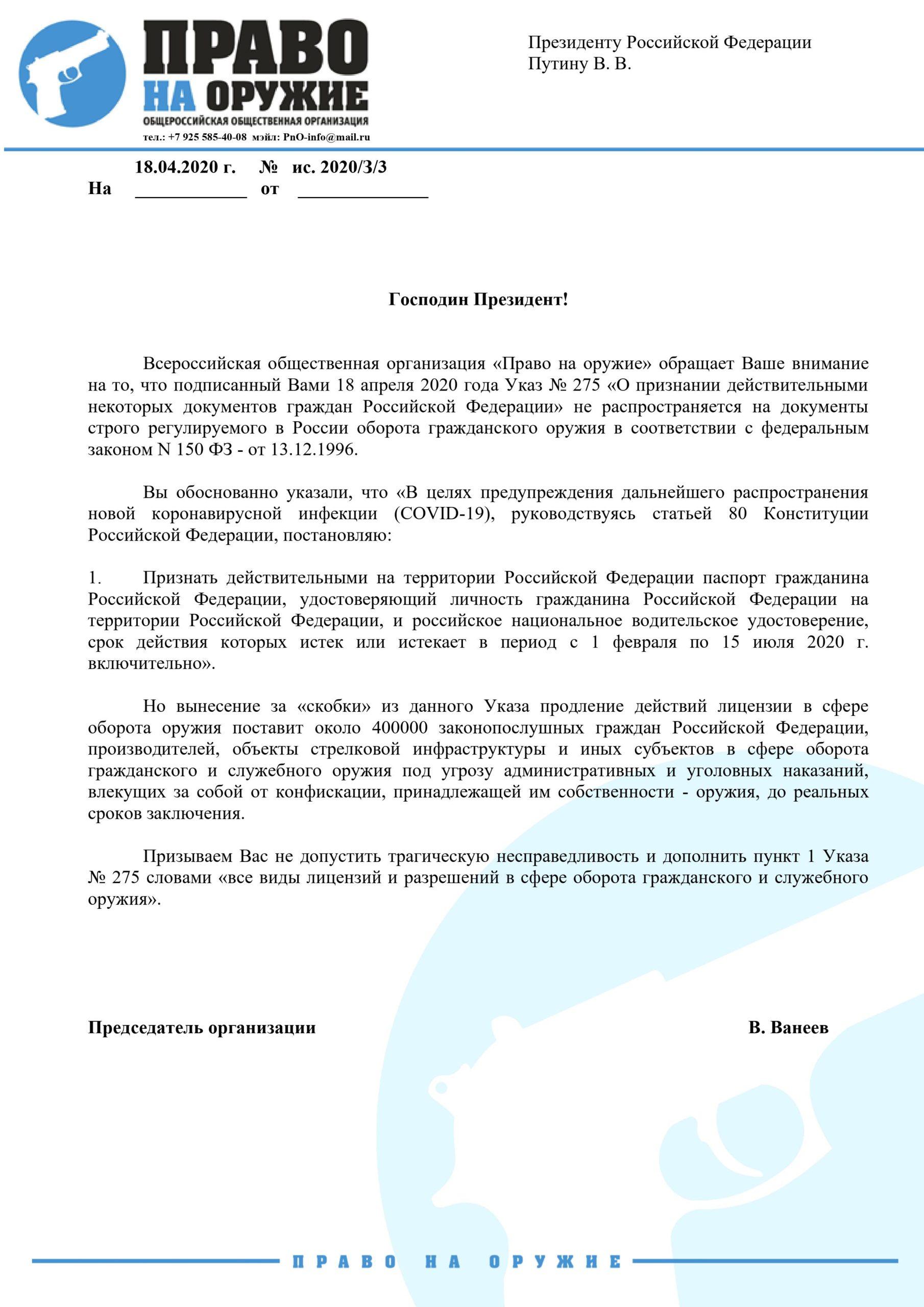Президенту о внесении поправок в Указ 275 лицензий