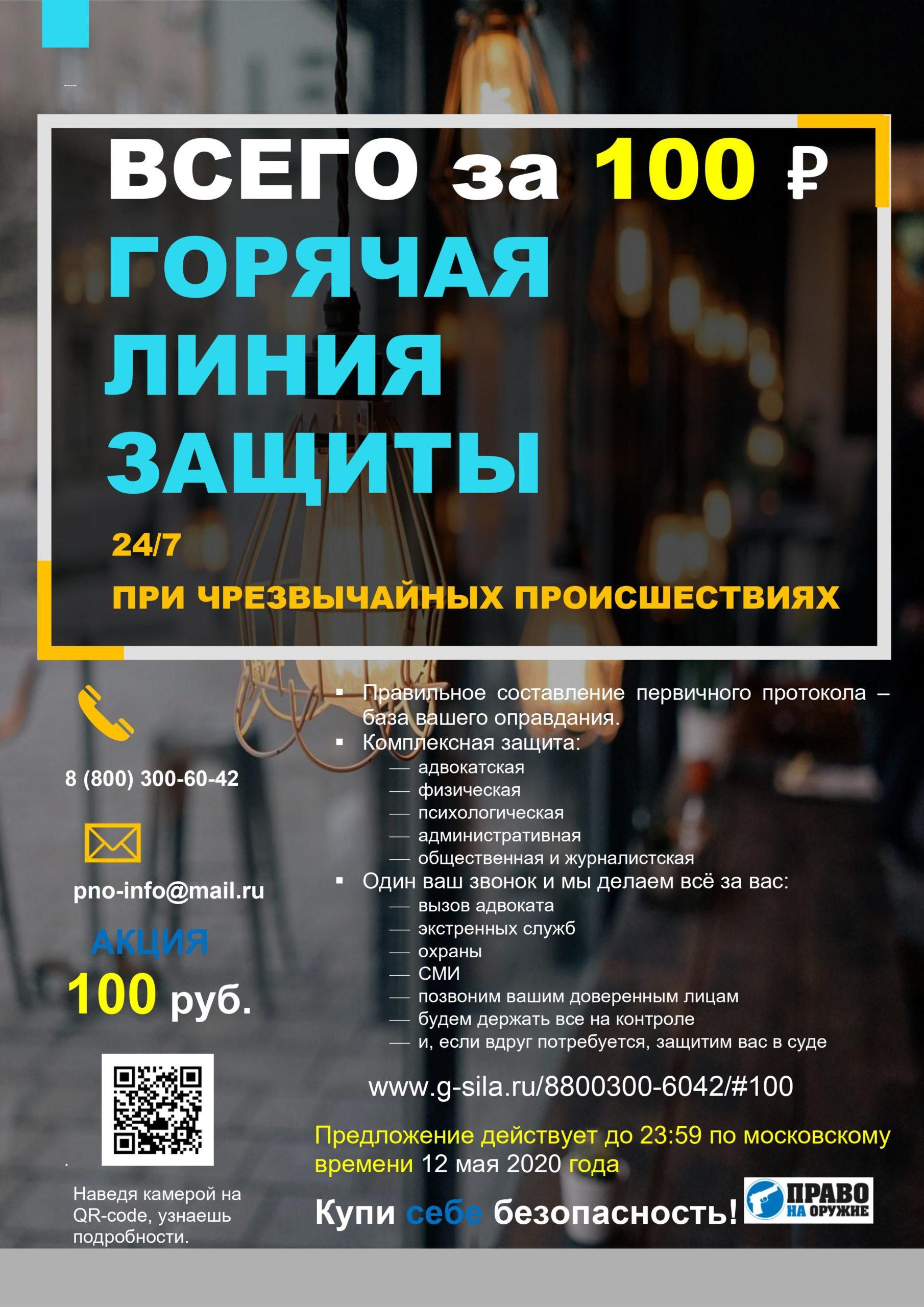 "Защита за 100р. ""Право на оружие"""