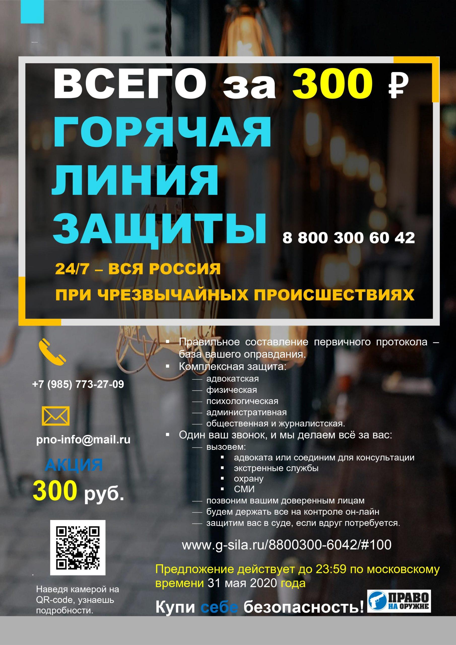 """Акция 300р Федеральная горячая линия защиты и жизни граждан"""""""