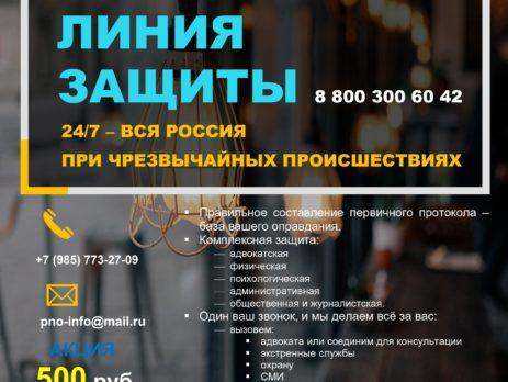 """""""Право на оружие"""" Акции №3 «500 рублей против Коронавируса»"""