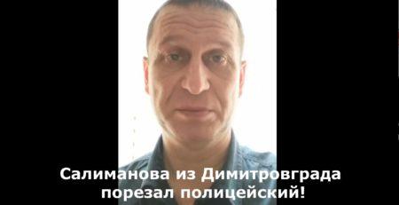 Салиманов