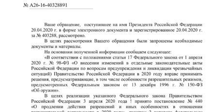 """Ответ Президента на предложение поправки в Указ 275 о продлении лицензии от """"Права на оружие"""""""