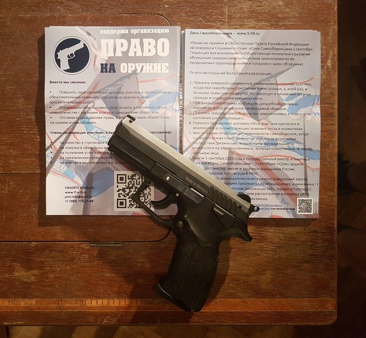 """""""Право на оружие"""" листовки, вариант 2"""