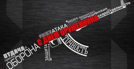 """День оружейника """"Право на оружие"""""""