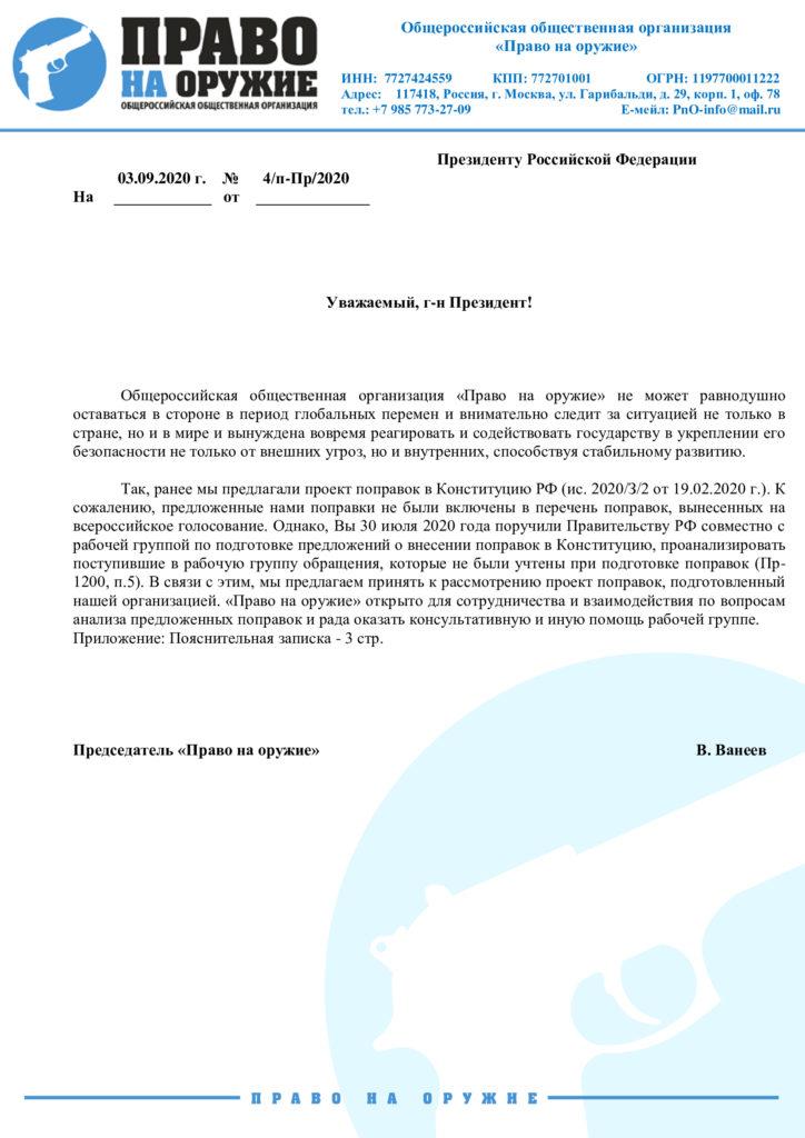 """""""Право на оружие"""" Президенту о поправках в Конституцию РФ"""