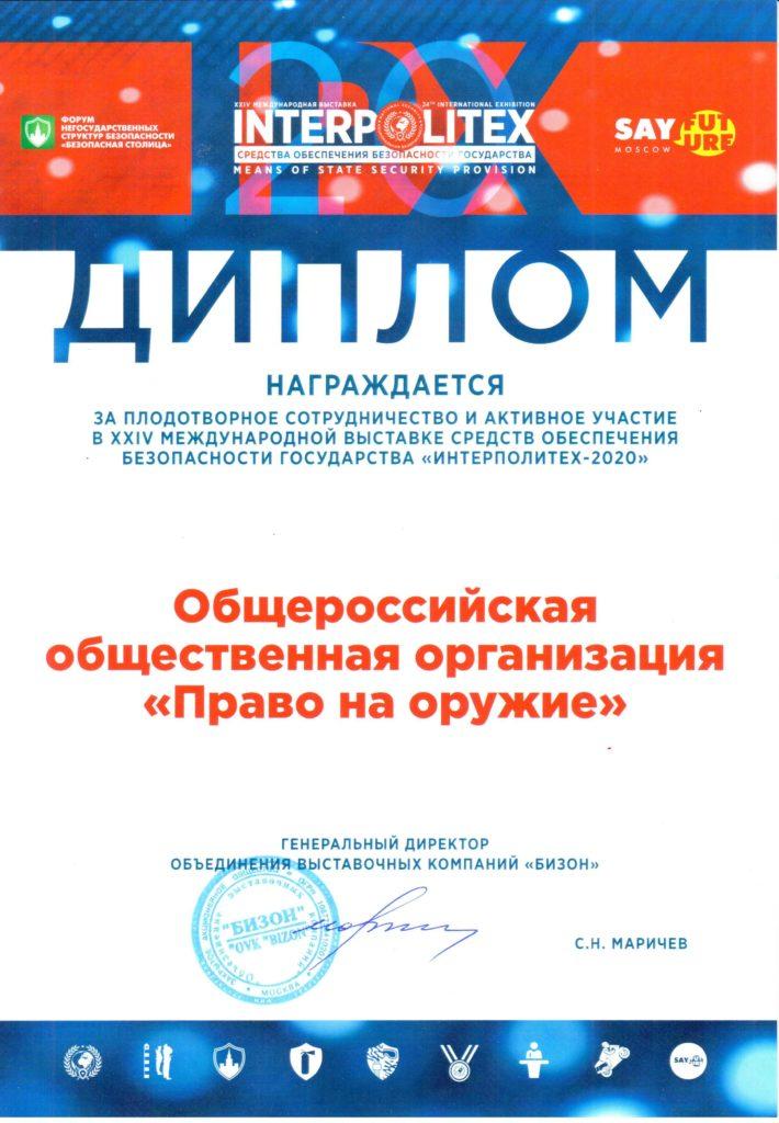 Диплом Интерполитех 2020
