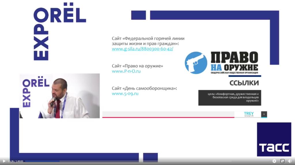 """""""Право на оружие"""" на """"ОрёлЭкспо-2020"""" презентация"""