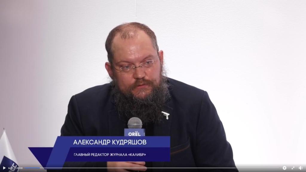 """""""Право на оружие"""" на """"ОрёлЭкспо-2020"""" Кудряшов"""