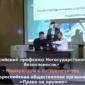 ПнО и НСБ договорились. Интерполитех2020