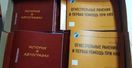 """""""Право на оружие"""", Книги из типографии"""