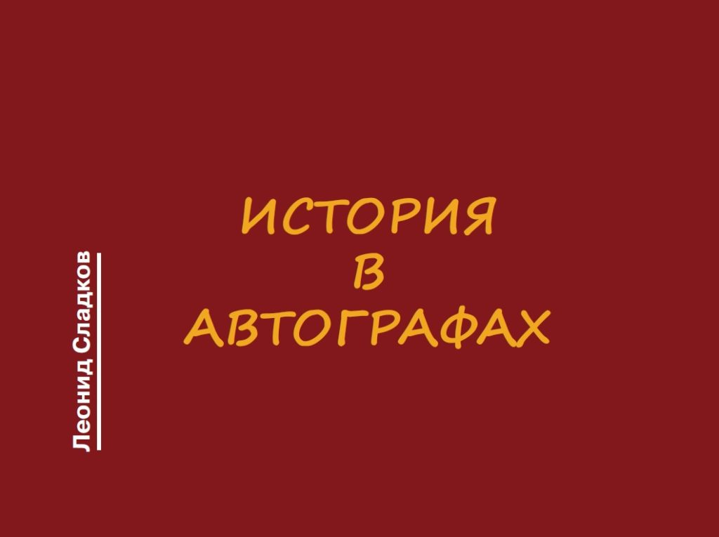 """""""Право на оружие"""". """"История в автографах"""", обложка."""