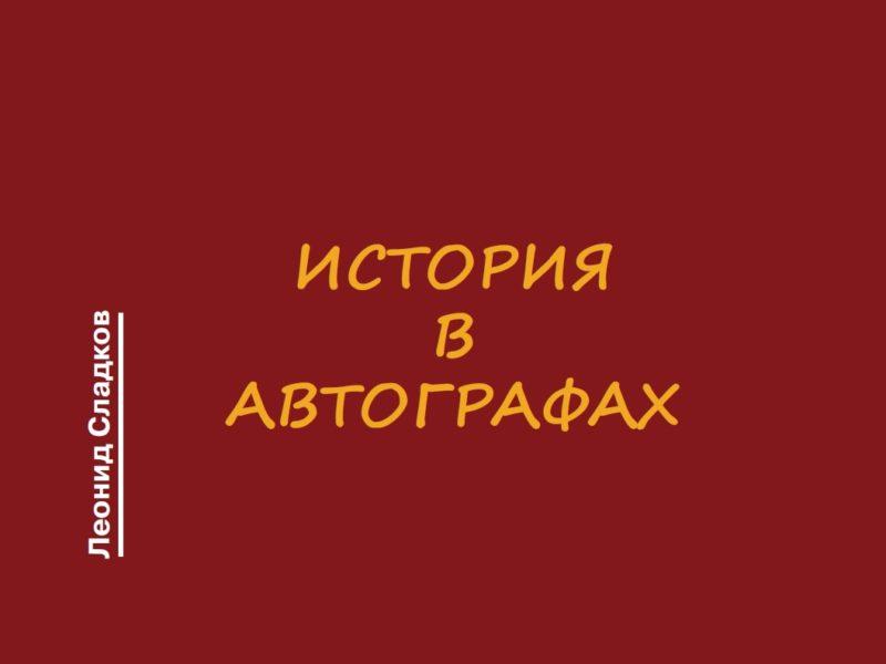 """""""Право на оружие"""" """"История в автографах"""", обложка."""