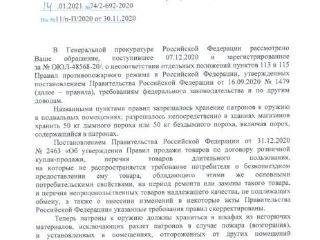 """Ответ """"Право на оружие"""" от ГенПрокуратуры по пороху"""